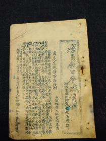 50年代蓝墨油印本--学员学习参考资料.我是这样学习函授的--温州师范学校函授部编印--温州乡土教育文献.