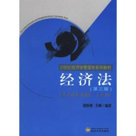 经济法(第三版)王峰 9787307051522