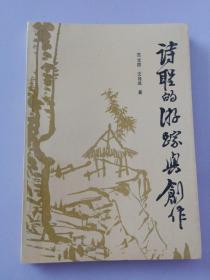作者签赠本带印章《诗圣的游踪与创作》1988年1版1印,印1000册