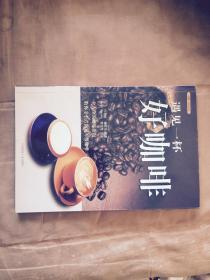 遇见一杯好咖啡 近10品未阅