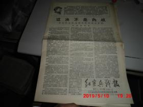 云南文革小报:红宣兵第11.12期合刊  (8版)1967-5-8