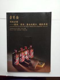 北京荣宝斋拍卖 2018秋季 阆风玄圃—国酒、黄酒、养生收藏品、铁瓶专场