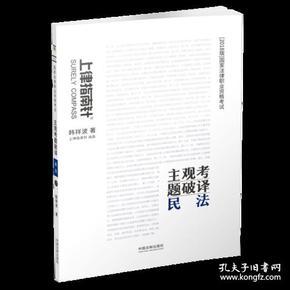 2018国家法律职业资格考试主观考题破译-民法