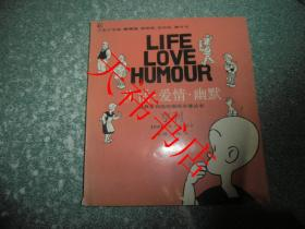 生活爱情幽默---亨利(世界系列连环漫画名著丛书)