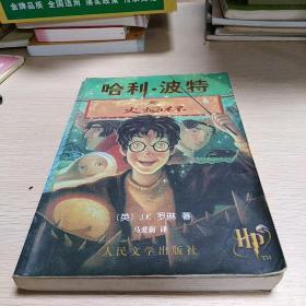 哈利.波特与火焰杯