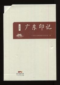 广东印记(全五册)