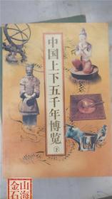 中国上下五千年博览 下