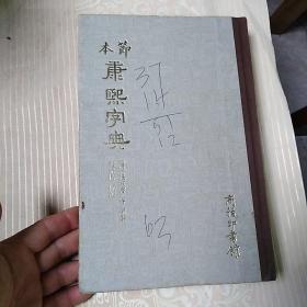 节本:康熙字典
