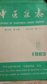 中医杂志(1983年第24卷)2,4,5,6,7,10,12,共7本