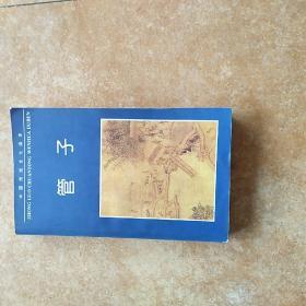 中国传统文化读本 管子