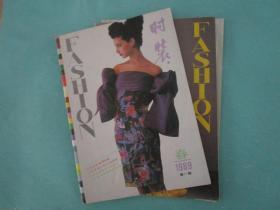 时装,1989年第1期,春