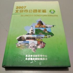 北京市公园年鉴(2007)