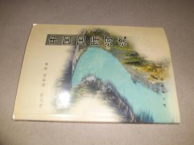 中国国际河流