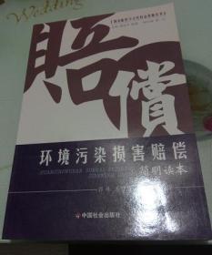 环境污染损害赔偿--简明读本