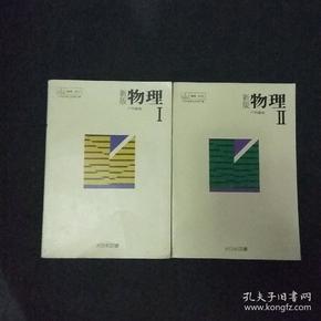 物理(2册)(货a23)
