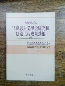 2006年马克思主义理论研究和建设工程成果选编