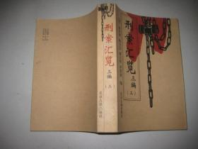 刑案汇览三编 (三)