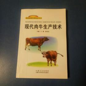现代肉牛生产技术。