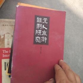 元人水浒杂剧研究