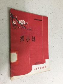 探小妹(山西民间戏曲选).