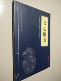 中华国学经典精粹:文心雕龙