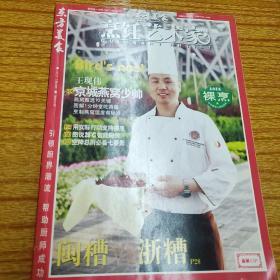 《烹饪艺术家》