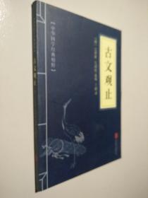 中华国学经典精粹:古文观止