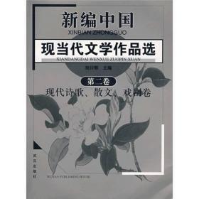 新编现当代文学作品选2:现代诗歌、散文、戏剧 刘川鄂 9787543026773