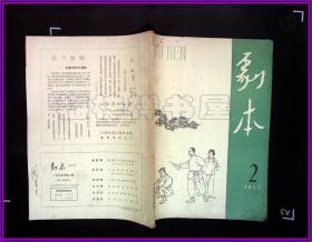 剧本1965  2