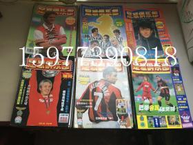 足球俱乐部1996年10本1997年加增刊24本1998年24本1999年21本 2000年23本2001年24本共126本合售无中插