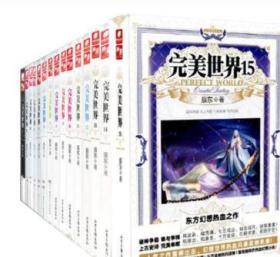 完美世界1-15册 辰东 东方魔幻至尊之作 完美世界6等 玄幻小说 魔幻小说