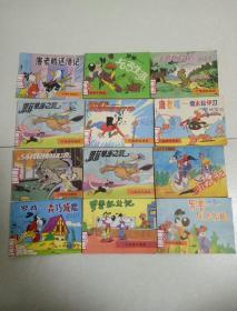 卡通连环画选   12本合售