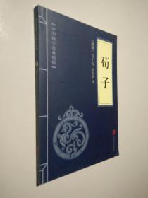 中华国学经典精粹:荀子
