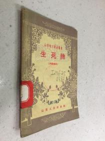 山西地方戏曲丛书:生死牌(中路梆子).