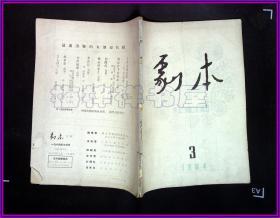 剧本1964 3