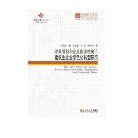 政策管制和企业价值视角下建筑业企业绿色化转型研究