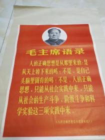 毛主席语录 宣传画 2开带毛像9品。