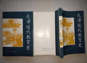 天津近代教育史