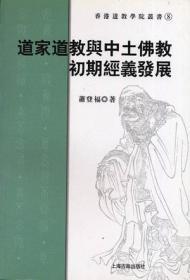 道家道教与中土佛教初期经义