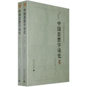中国思想学说史-明清卷(上、下册)(平装)