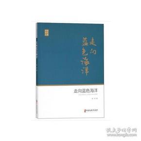走向蓝色海洋(政协委员文库)