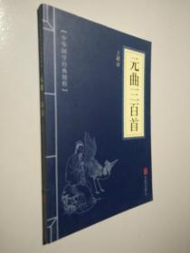 中华国学经典精粹:元曲三百首
