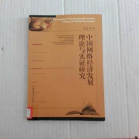 中国网络经济发展理论与实证研究