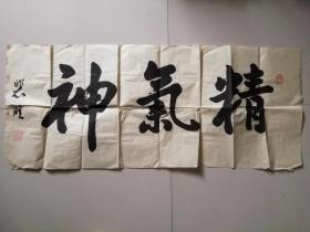 精气神 横幅书法作品 95厘米宽39厘米高(悲旺书写)