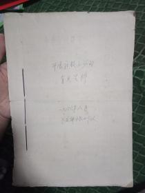 绝版稀缺文革时期史料----16开油印--几十个品种-《湖南省常德市安县--开展社教运动和四清运动的有关资料和文件》,研究社教和四清运动好资料,