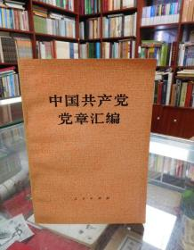 中国共产党党章汇编