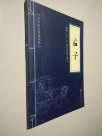 中华国学经典精粹:孟子