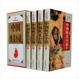 中国侠义小说