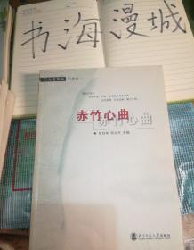 赤竹心曲(学者卷)