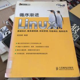 循序渐进Linux:基础知识、服务器搭建、系统管理、性能调优、集群应用